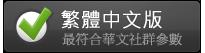 繁體中文版